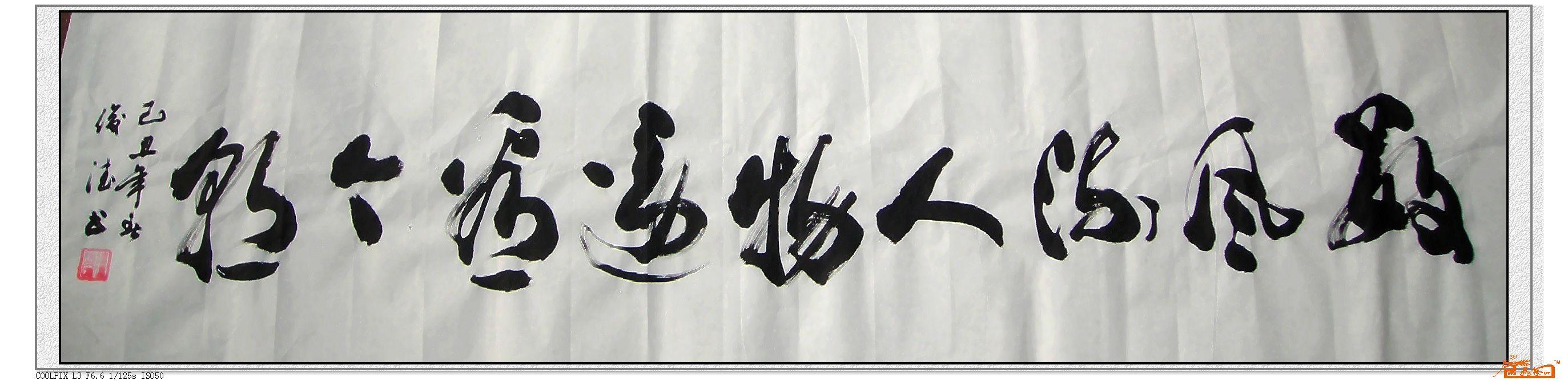 杨俊德-横幅-淘宝-名人字画-中国书画服务中心